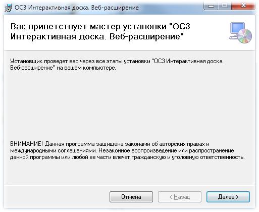 Установка веб-расширения. Шаг 4
